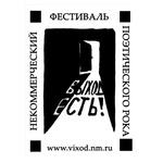 """24 января пройдет некоммерческий фестиваль поэтического рока """"Выход есть!"""""""