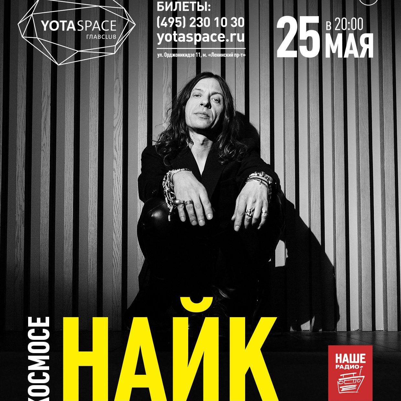 Найк Борзов отметил 45-летие большим концертом в Москве
