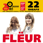 "22 января 2010 Flёur в ""Зале ожидания"""