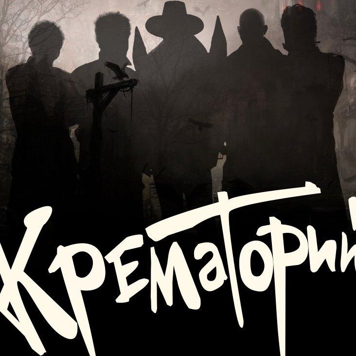 """Крематорий выпускает """"Людей-невидимок"""""""