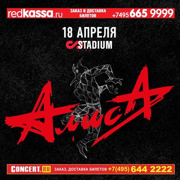 Алиса сыграла большой весенний концерт в Москве