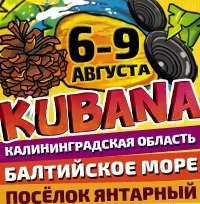 "Фестиваль ""Kubana-2015"" отменён"