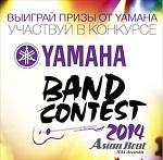 Стартовал международный музыкальный конкурс YAMAHA BAND CONTEST 2014