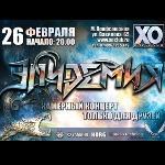 Первый концерт группы ЭПИДЕМИЯ с новым вокалистом