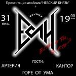 """31 января группа ЕСЛИ презентует альбом """"Невский Князь"""" в клубе """"Каста"""""""