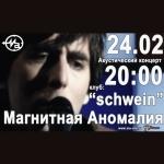 Группа Магнитная Аномалия даст акустический концерт 24 февраля в клубе Швайн
