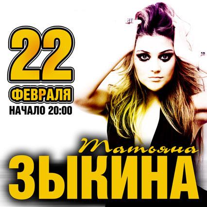 22 февраля 2010 Татьяна Зыкина в клубе «Зал Ожидания»