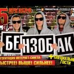 """5 декабря в клубе """"FM Club"""" группа Бензобак представит свой новый макси-сингл"""