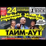 Отчет с концерта группы Тайм-Аут в клубе 1rock 24 октября 2009 года