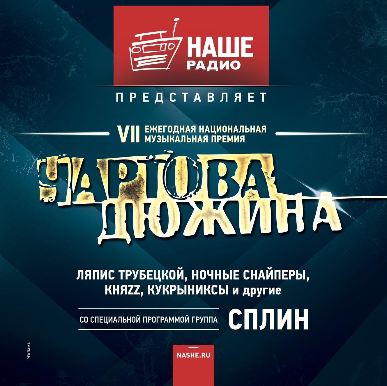 """Подробности премии """"Чартова дюжина"""""""