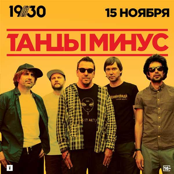 Танцы Минус сыграли концерт в Москве