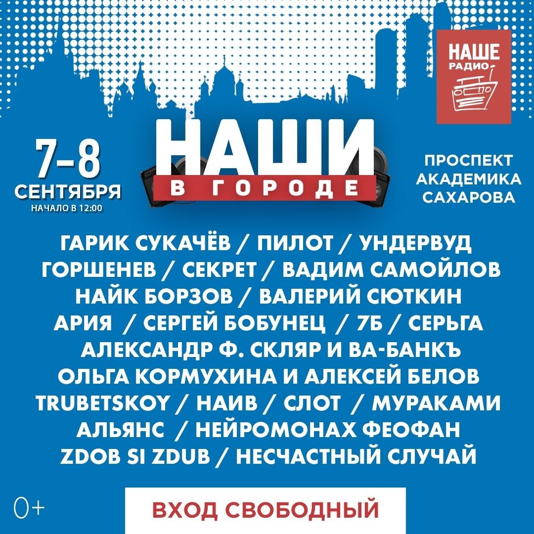 """""""Наши в городе"""" прогремели к 872-летию Москвы. Как прошёл первый день рок-фестиваля?"""
