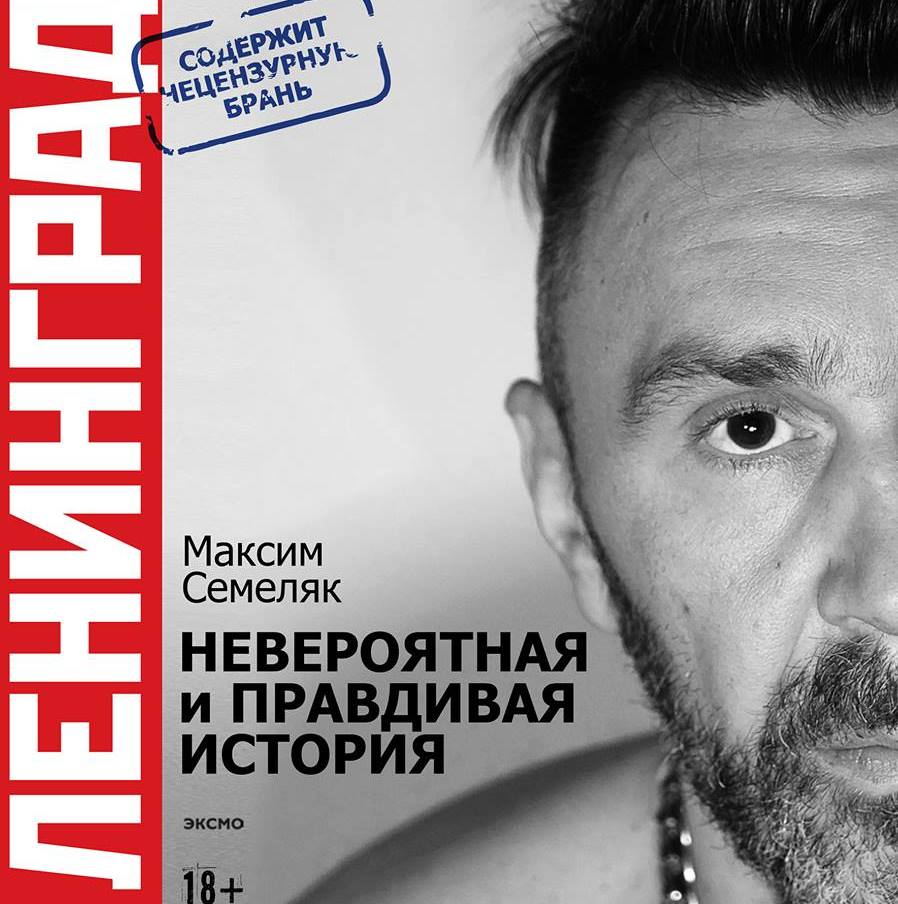 Книга о Ленинграде выйдет к 20-летию группы
