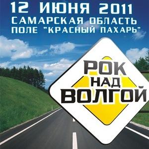 """Стал известен состав участников фестиваля """"Рок над Волгой-2011""""!"""