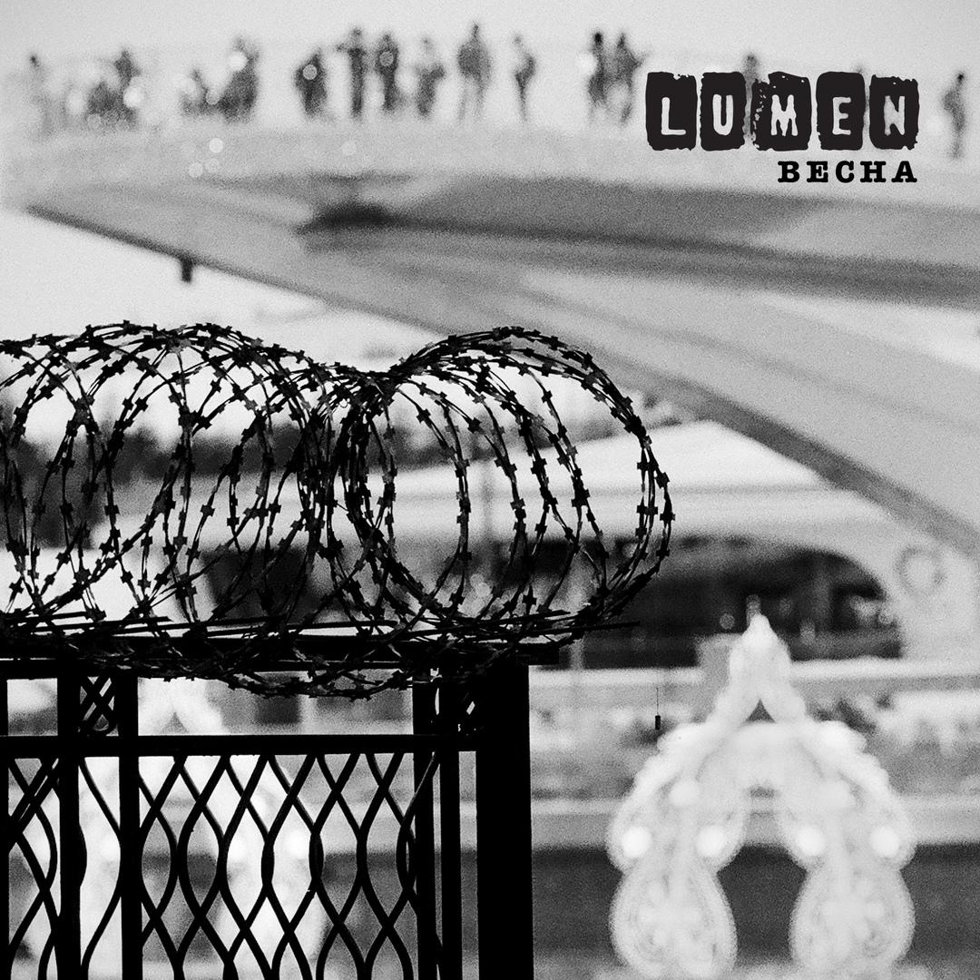 """Lumen с премьерой сингла """"Весна"""""""