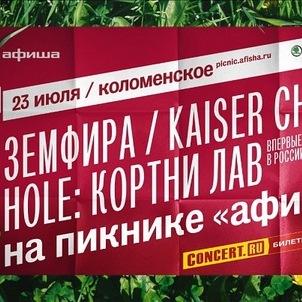 """""""Пикник Афиши"""" в усадьбе """"Коломенское"""" 23 июля!"""