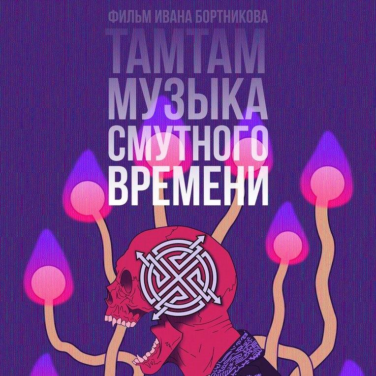 """О клубе """"Тамтам"""" сняли документальный фильм"""