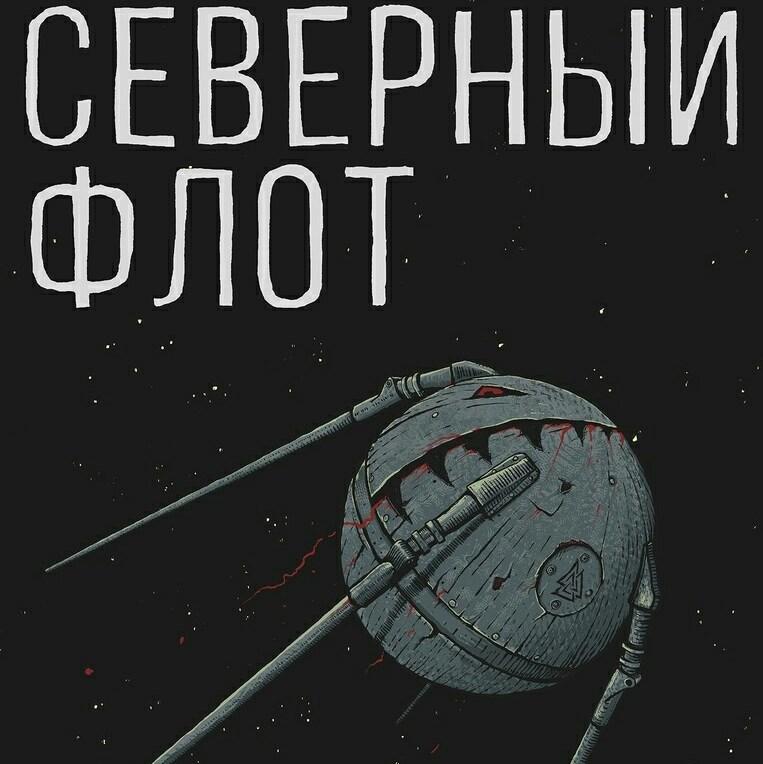 Северный Флот спустя год вернулся в Москву с премьерой песен