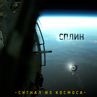 """Презентация альбома """"Сигнал из космоса"""" группы СПЛИН"""