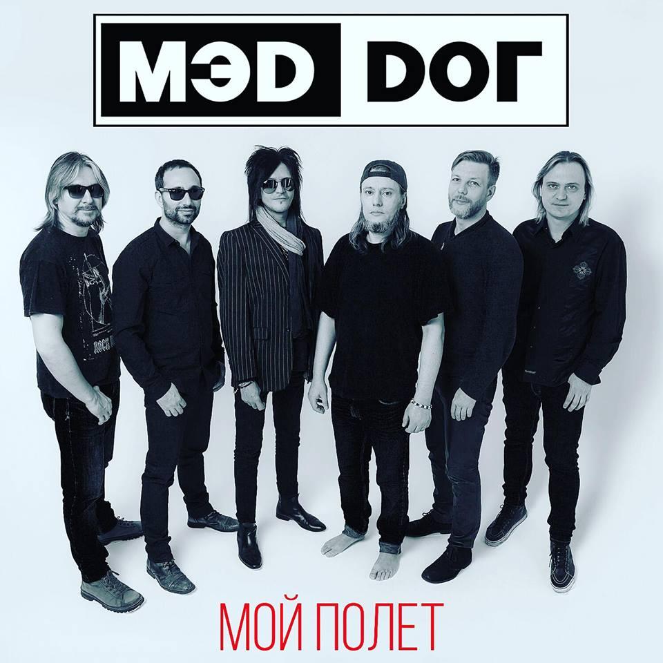 МЭD DОГ впервые за 5 лет выпустили новую песню