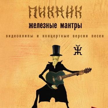 """Пикник выпускает """"Железные мантры"""" на DVD"""