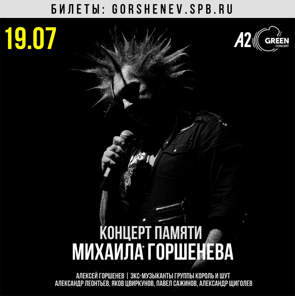 Алексей Горшенёв вместе экс-музыкантами Короля и Шута сделают концерт памяти Горшка