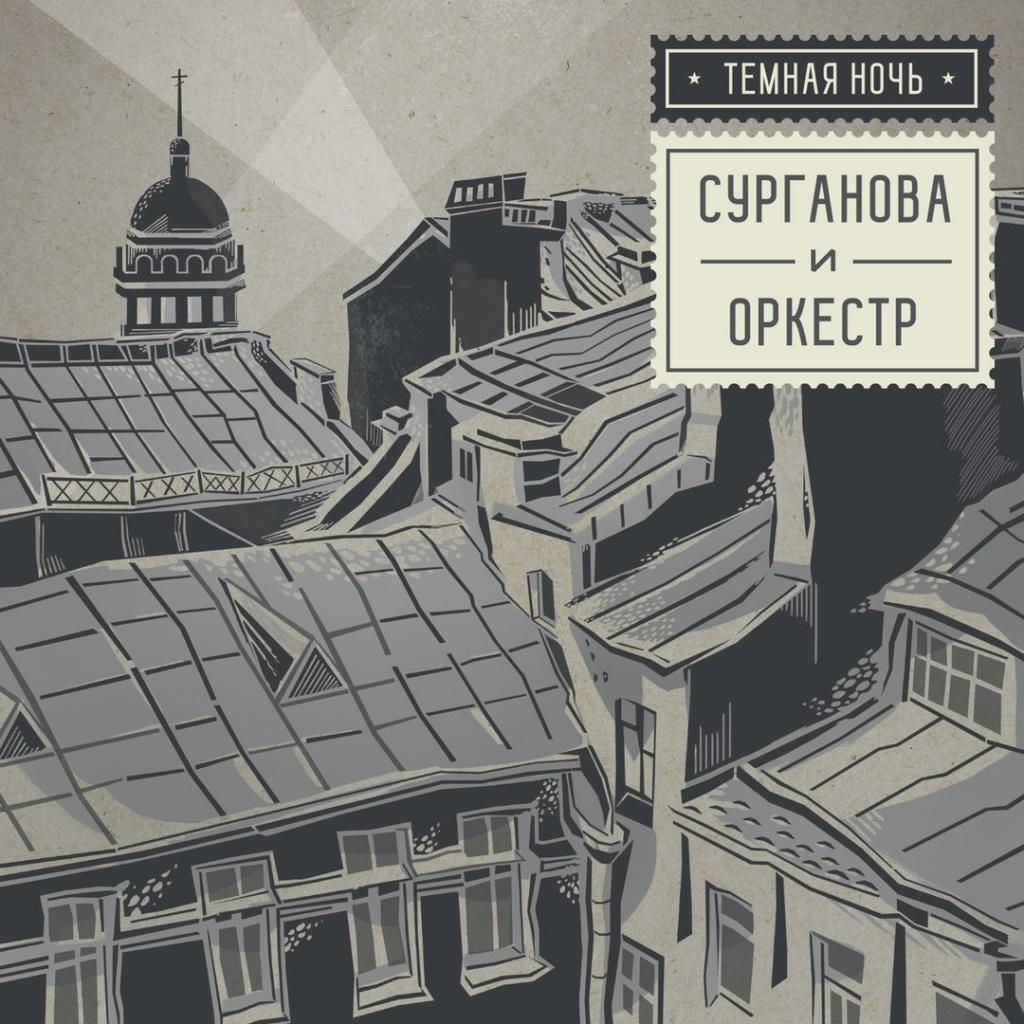Светлана Сурганова посвятила сингл Дню начала блокады Ленинграда