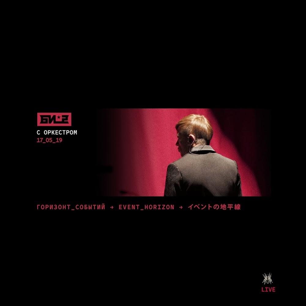"""Аудиоверсия """"Горизонта событий с оркестром"""" от Би-2"""