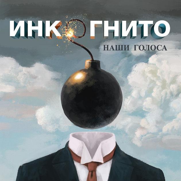 """Группа Инкогнито выпустила третий альбом """"Наши голоса"""""""