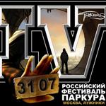 IV Российский Фестиваль Паркура + концерт группы Элизиум