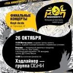 26 октября состоится первый финальный концерт фестиваля РОК-ИММУНИТЕТ