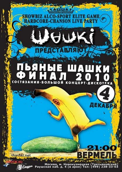 Шашки в клубе Вермель (Москва) 4 декабря