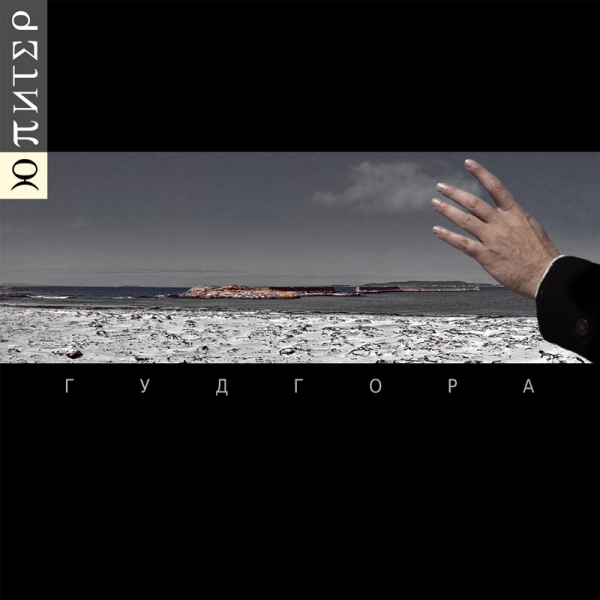 Альбом Ю-Питера «Гудгора» доступен для предзаказа