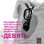 24 ноября в клубе «Мастерская» группа «Девять» презентует новый альбом