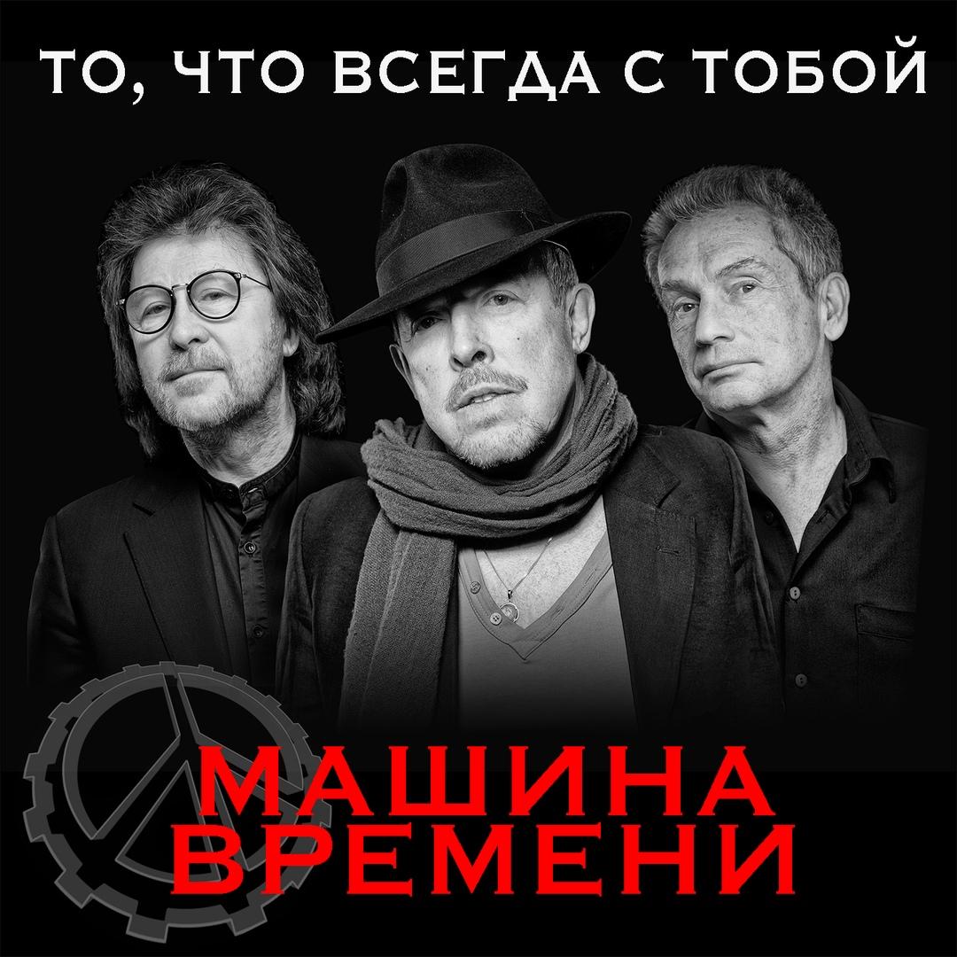 """""""То, что всегда с тобой"""" - новая песня Машины Времени"""