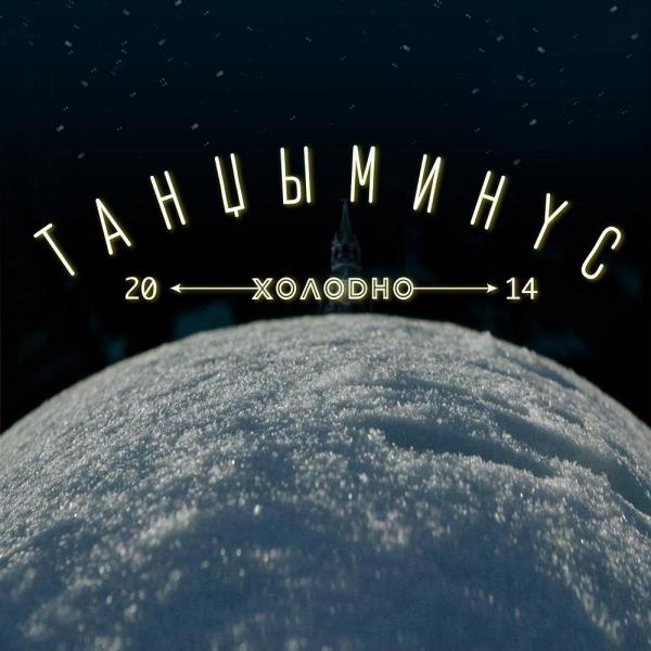 Танцы Минус выпускают альбом «Холодно»