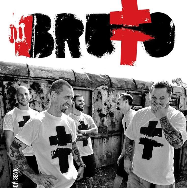 Группа Brutto даст первый в своей истории концерт в Беларуси