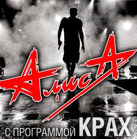 """Алиса с программой """"Крах"""" в клубе """"P!PL"""" 1 сентября"""