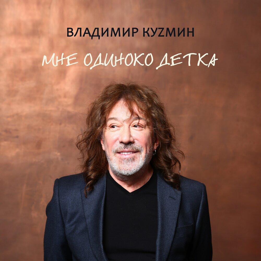 Владимир Кузьмин: премьера нового альбома