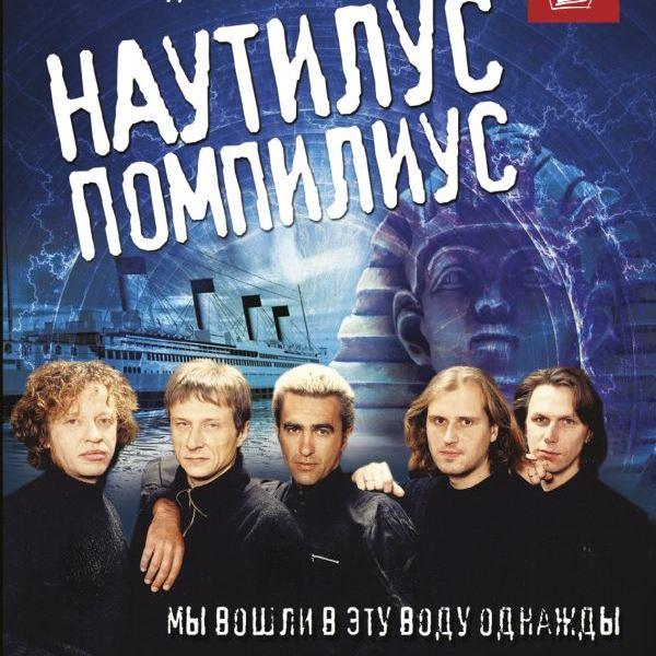 К 35-летию Наутилуса Помпилиуса выйдет книга о группе