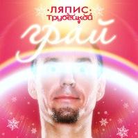 «Грай» - музыкальная поздравительная открытка от группы «Ляпис Трубецкой»