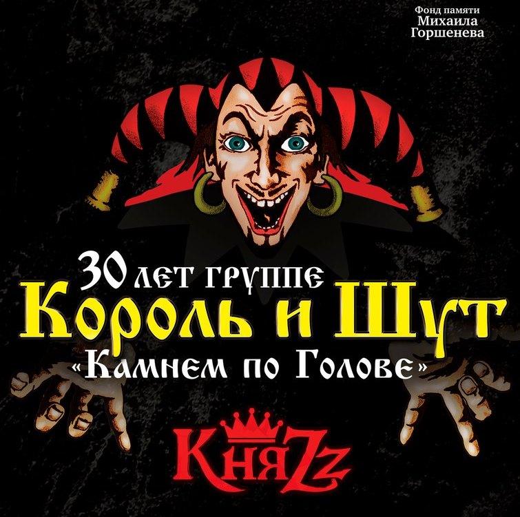 """Андрей Князев отметил 30-летие Короля и Шута в """"Олимпийском"""""""