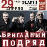 """29 апреля Бригадный Подряд в клубе """"Plan B"""""""
