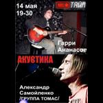 14 мая Гарри Ананасов и Александр Самойленко в студии «Rec-Time»