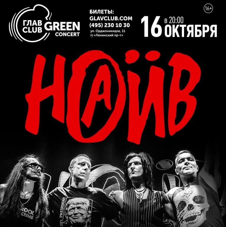 НАИВ закончил осенний тур концертом в Москве