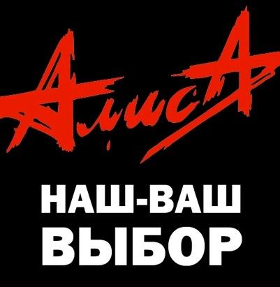 """Алиса открыла голосование для концертов """"Ваш Наш выбор"""""""