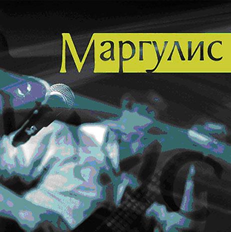 """Евгений Маргулис выпускает альбом """"Маргулис"""""""