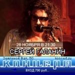 """28 ноября группа Серьга в клубе """"Концерт"""""""