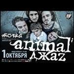 Концерт группы ANIMAL ДЖАZ 1 октября в клубе Точка