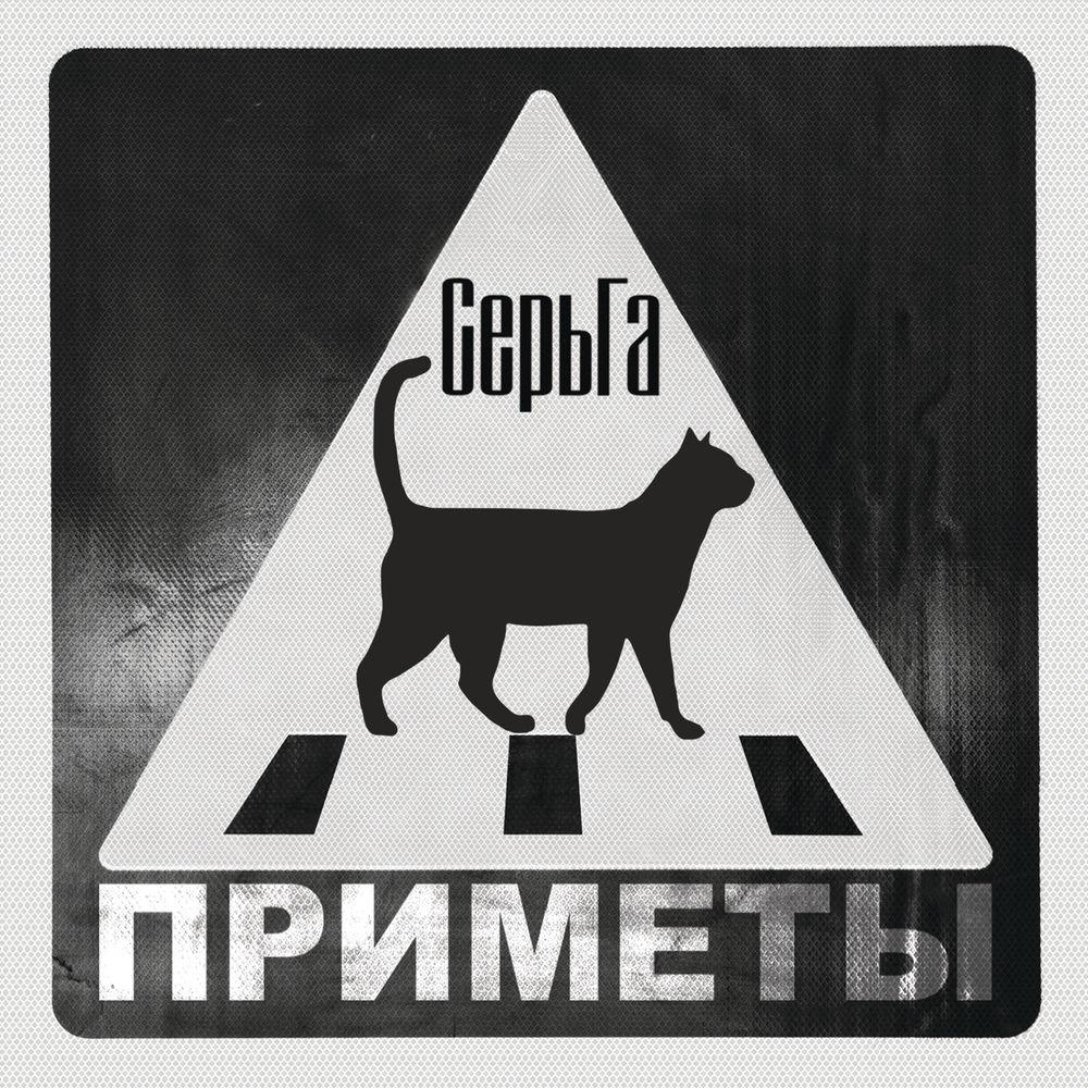 """Группа СерьГа выпустила альбом """"Приметы"""""""